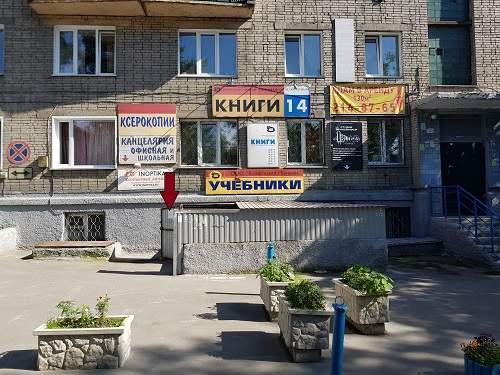 Бутех в Новосибирске