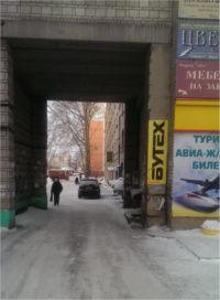 Бутех в Томске