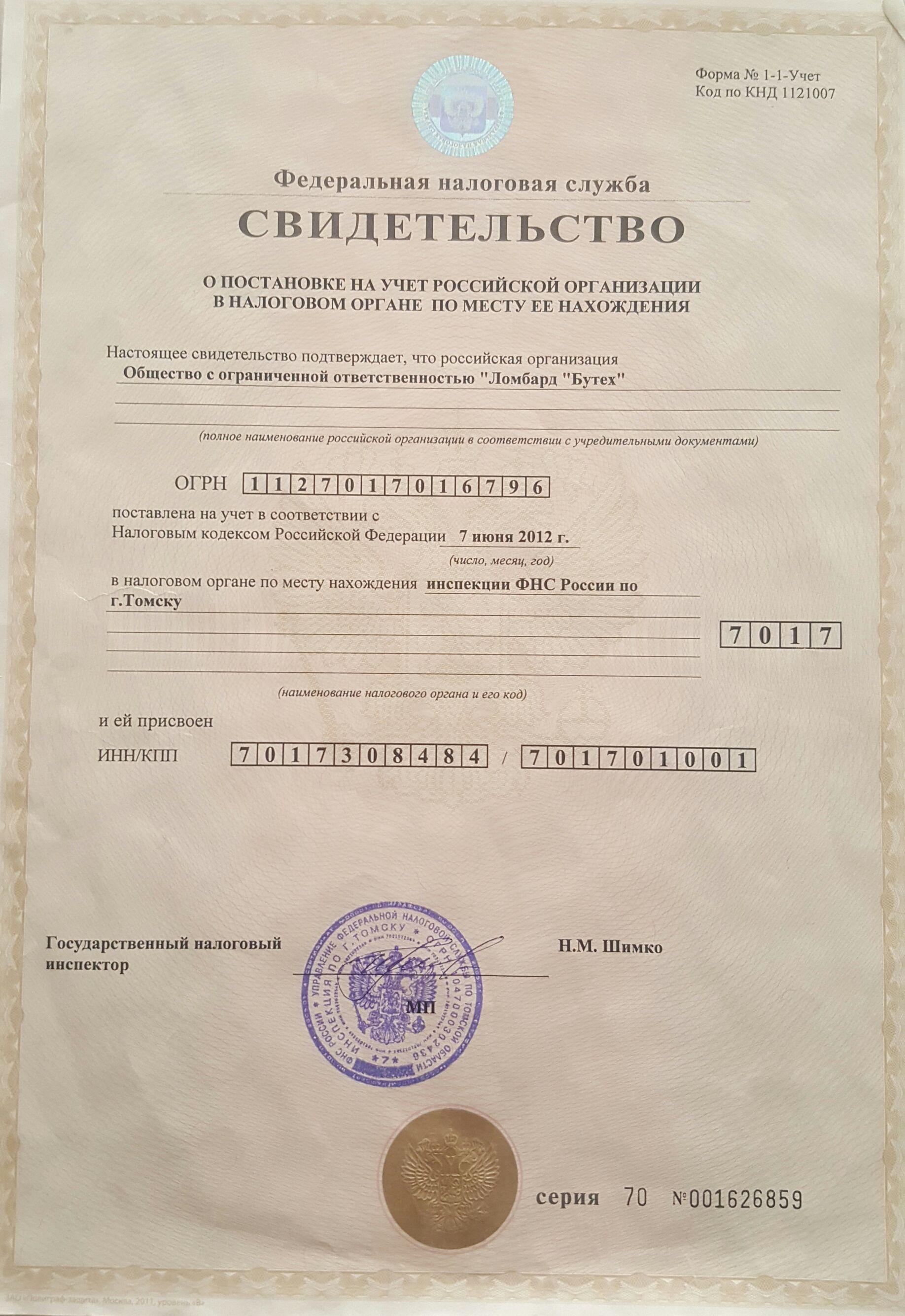 Ломбард в Новосибирске - Деньги под залог техники - ноутбук, телефон ... f4cf62ebf7a